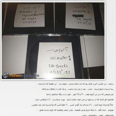 محسن یگانه تجدید خاطرات کرد