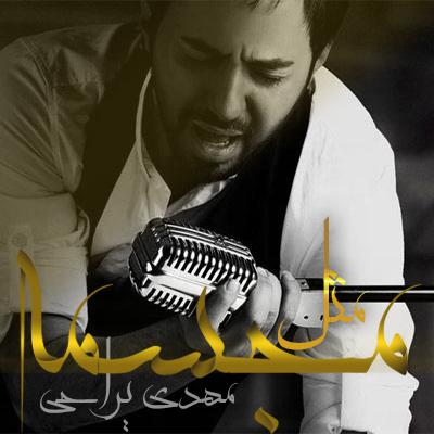 آلبوم مثل مجسمه مهدی یراحی بهار ۹۴ منتشر میشود