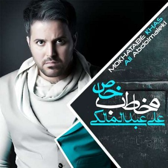 اولین کنسرت آلبوم مخاطب خاص علی عبدالمالکی