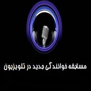مسابقه خوانندگی جدید در تلویزیون